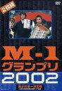 【送料無料選択可!】M-1グランプリ 2002 完全版 ?その激闘のすべて? / バラエティ