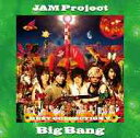 【送料無料選択可!】JAM Project BEST COLLECTION V BigBang / JAM Project (影山ヒロノブ/松...