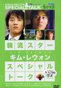 【送料無料選択可!】韓流スター/スペシャル・トークDVD キム・レウォン / キム・レウォン