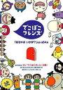 でこぼこフレンズ 「おちゃはいかが 」ほか全54話 DVD / アニメ