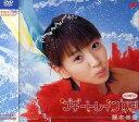 シングルV「ブギートレイン'03」 / 藤本美貴