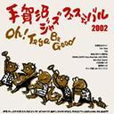 Artist Name: V - 手賀沼ジャズ・フェスティバル2002[CD] / V.A.