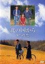 【送料無料選択可!】北の国から '87初恋 / TVドラマ