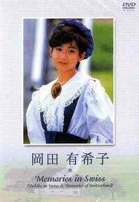 1985年に発売された岡田有希子のビデオ「岡田有希子 IN スイス」と「岡田有希子 Memories of Switzerland」の2タイトルを1枚にまとめて初DVD化!!