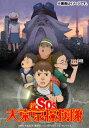 新SOS大東京探検隊[DVD] / アニメ