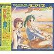 ヨコハマ買い出し紀行 2[CD] / ドラマCD