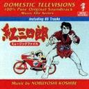 紅三四郎 ミュージックファイル / サントラ
