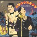 上海バンスキング[CD] / 吉田日出子