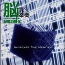 脳をよくする薬奏 サブリミナル効果による記憶力強化[CD] / 植地雅哉(日本音楽療法学会会員)