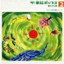 ザ・童謡ポップス2 春のうた / Hello! Project (モーニング娘。、カントリー娘。、ココナッツ娘。、松浦亜弥、石井リカ)