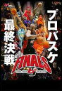 2006-2007 bj-league THE FINALS[DVD] / スポーツ