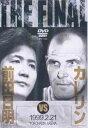 【送料無料選択可!】THE FINAL 前田日明VSカレリン 1999年2月21日横浜アリーナ / プロレス(リングス)