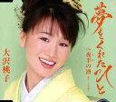 夢をくれたひと[CD] / 大沢桃子