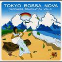 Artist Name: V - Happiness Compilation Vol.4 TOKYO BOSSA NOVA[CD] / V.A.