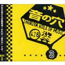 音の穴 3[CD] / オムニバス