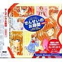 せんせいのお時間 9時間目 CD / ドラマCD (南央美 岩田光央 大谷育江 他)
