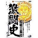 【送料無料選択可!】新日本プロレスオフィシャルDVD 激闘史 闘魂伝説 Vol.3 超戦士集結 世代闘争、そして闘魂三銃士時代へ。 / プロレス(新日本)