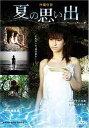 楽天CD&DVD NEOWING夏の思い出 / 邦画