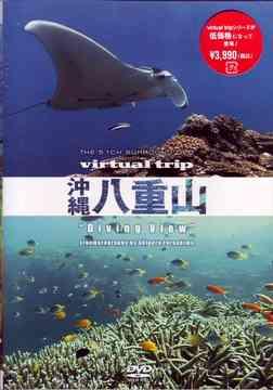 "virtual trip 沖縄八重山 ""Diving View"" [低価格版][DVD] …...:neowing-r:10045922"