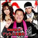 道 / TRIPLE-P vs アントニオ猪木