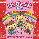 2007 はっぴょう会 3 プリキュア5[CD] / 教材