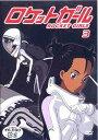 ロケットガール 3[DVD] / アニメ