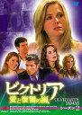 ビクトリア 愛と復讐の嵐 DVD-BOX シーズン2[DVD] / TVドラマ