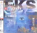 オリジナル朗読CDシリーズ 続・ふしぎ工房症候群 EPISODE.1 「鬱の行方」 / 置鮎龍太郎