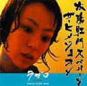艺人名: D - 映画『ラザロ』オリジナルサウンドトラック[CD] / 太陽肛門スパパーン ザ・ヒメジョオン