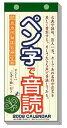 【送料無料選択可!】日めくり型 ペン字で音読 [2008年カレンダー] / カレンダー