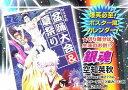 【送料無料選択可!】銀魂 [集英社 2008カレンダー] / アニメ