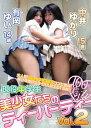 美少女たちのティーパーティー Vol.2 中井ゆかり・有岡ゆい / 中井ゆかり、有岡ゆい 画像