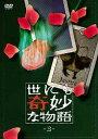 【送料無料選択可!】世にも奇妙な物語 3 / TVドラマ