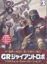 GR -GIANT ROBO- プラチナセット 第3巻 [DVD+CD+爆裂