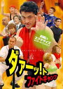 ダァーッ! トファイトキャンプ[DVD] / 趣味教養