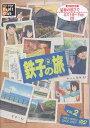 鉄子の旅 VOL2[DVD] / アニメ