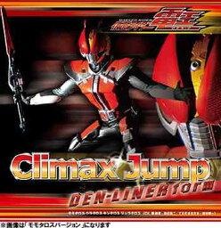 Climax Jump DEN-LINER form / モモタロス、ウラタロス、キンタロス、リュウタロス (CV___ <strong>関俊彦</strong>・遊佐浩二・てらそままさき・鈴村健一)