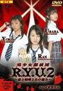 【送料無料選択可!】美少女探偵団R.Y.U 2 / イメージ