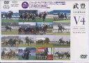 【送料無料選択可!】GI全勝利記録V4(2005~2007) ~ターフのヒーロー16~ / 武豊 (競馬)