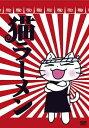 猫ラーメン アニメ 画像