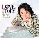 LOVE STORY / 速水奨