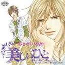 【送料無料選択可!】BiNETSUシリーズ「美しいひと」ドラマアルバムCD / ドラマCD