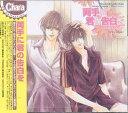 Chara CD Collection 両手に君の告白を その指だけが知っている4 / ドラマCD (鈴村健一、櫻井孝宏、神谷浩史、他)