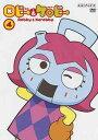 ロビーとケロビー 4[DVD] / アニメ