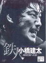 Pro-Wrestling NOAH 鉄人 小橋健太〜絶対王者への道〜 DVD-BOX / プロレス(NOAH)