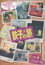 鉄子の旅 VOL.4[DVD] / アニメ