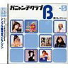 B面コレクション Vol.5 / おニャン子クラブ