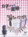 【送料無料選択可!】女子アナ一直線! DVD-BOX / TVドラマ