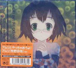 OVA「星の海のアムリ」美少女キャラ盤 Vol.1 「アムリとやっちゃおうよ!」 / アムリ(<strong>牧野由依</strong>)率いる宇宙少女ヴァンアレン隊
