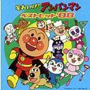 それいけ! アンパンマン ベストヒット'08 / アニメ